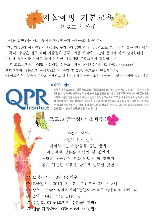 (홍보물)자살예방 기본교육 (흑백)001.jpg